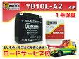 maxima battery マキシマバッテリー【FZR250R用】ロードサービス・1年保証付 12V ジェルバッテリー MB10L-X2(G) (YB10L-A2/YB10L-B2 互換)