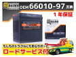 maxima battery マキシマバッテリー【ツーリング FLHTC用】ロードサービス・1年保証付 12V ハーレー用ジェルバッテリー MHD30HL-BS(G) (66010-97C 互換)