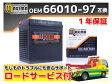 maxima battery マキシマバッテリー【ツーリング FLHTCUSE7用】ロードサービス・1年保証付 12V ハーレー用ジェルバッテリー MHD30HL-BS(G) (66010-97C 互換)