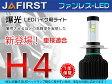 JAFIRST ジェーファースト【ジール用】Hi-Lo H4 1灯 JAFIRSTファンレスLED 車検適合 一年保証