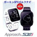 ◇GARMIN/ガーミン◇ GPSゴルフナビ Approach S20JNEWモデルクラス最軽量・新機能搭載日本正規品 腕時計型 距離測定器 GPS
