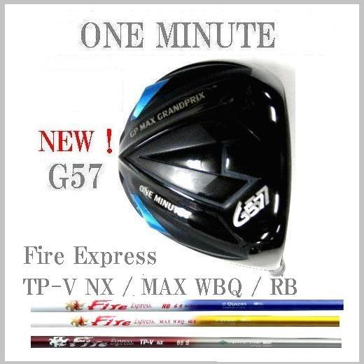 GRAND PRIX★グランプリ ドライバー【NEW】ONE MINUTE /ワンミニッツG57ファイヤーエクスプレス TP-V NX/ MAX WBQ / RB 【ルール適合】カスタムシャフト装着