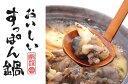 水幸苑 京風まる鍋 辛口 すっぽん鍋 愛媛宇和島
