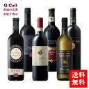 送料無料 イタリア名醸地ワイン6本セット