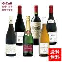 送料無料 フランス名醸地ワイン6本セット