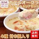 送料無料 ホテルオークラ グラタン&ドリアセット 8個入り 簡単調理/レンジで簡単/冷凍食品/お取り