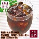 麻布タカノ 有機JAS認定商品 炭火焙煎 有機アイスコーヒー 微糖 1000ml x 6本 送料無料 珈琲 オーガニック 本格的 カフェ お取り寄せグルメ