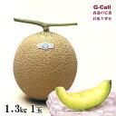 静岡産クラウンメロン1.3kg 1玉 果物の王様 お取り寄せ/果物/フルーツ/青果/贈答/ギフト/豊洲市場/直送