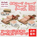 長崎県産豚肉が主原料のソーセージ生地を、オリジナ ル波佐見焼正角鉢に詰め、焼いてプレーンとチーズ味 2種のケーゼ(ミートロー...