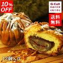 送料無料 10%OFFキャンペーン NINIKINE ニニキネ 焼きモンブラン12個 洋菓子/お菓子...