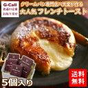 送料無料 八天堂 フレンチトースト 5個詰合せ 菓子パン/専...