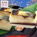 美園食品 焼き鯖寿司 1~2人前 ギフト/贈り物/プレゼント/お取り寄せ