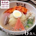 ぴょんぴょん舎 中原商店 生 盛岡冷麺 6食入ギフトセット ...