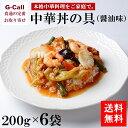 送料無料 四陸(フォールー) 中華丼の具 しょうゆ味 200g×6袋 お取り寄せ