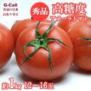 駿河屋 秀品 高糖度トマト アメーラトマ