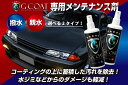 専用メンテナンス剤 G-COAT 撥水性 親水性 車 コーティング ワックス 洗車