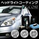 ガラスコーティング ヘッドライトコーティング剤 G-COAT 5年間ノーワックス 車 ヘッドライト コーティング ガラスコーティング剤 ガラスコート剤 UVカット 変色防止 黄ばみ 洗車 ガラスコート 車用 カー用品