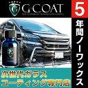 【送料無料】 車用次世代ガラスコーティング剤 G-COAT 3Dナノストロング 【30ml増量キ