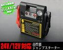 ★ジャンプスターター最強 12V 24V 切替式 大排気量車でもOK★
