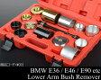 強化版ロアアーム ブッシュリムーバー工具 BMWのブッシュ交換に E36 E46他 G160
