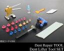 デントリペア デントリフター ツールセット 付属品豊富 G168