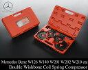 ベンツ W210 W201 W202等 スプリングコンプレッサー 取り外し工具 G159