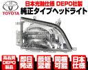 DEPO製 光軸日本仕様 純正TYPE ヘッドライト 左 トヨタ ダイナ トヨエース 日野 デュトロ 前期 中期 N328