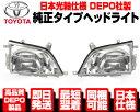 DEPO製 光軸日本仕様 純正TYPE ヘッドライト 左右SET トヨタ ダイナ トヨエース 日野 デュトロ 前期 中期 N330