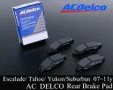 エスカレード 07y- リア ブレーキパッド デルコ 純正 最上位クラス 保証付 E116
