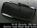クライスラー 300/300C 04-10y ブラック メッシュ グリル BK CR03