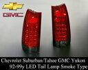 サバーバン タホ 92-99y LED テールランプ  レッド/スモーク S009