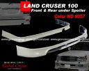 ランクル100 エアロセット フロント&リアアンダー スポイラー 前期057塗装済 シグナス L010