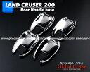 ランクル200 クローム メッキ ハンドル カバー ベース4pc皿 L319