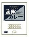 五島軒【函館カレー】甘口(200g)【RCP】【ご当地カレー...