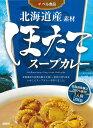 【北海道産素材 ほたてスープカレー】(200g)【RCP】【...