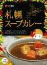 【札幌スープカレー 中辛】(200g)【RCP】【ご当地