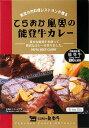 能登の肉料理レストランが贈る【てらおか風舎の能登牛カレー】(...
