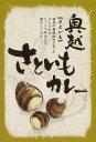 【奥越さといもカレー】(210g)素朴でなつかしい味【RCP】【ご当地カレー/レトルトカレー】(福井