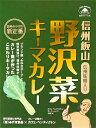 信州の水と素材にこだわった【野沢菜キーマカレー】(200g)【RCP】【ご当地カレー/レ