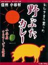 信州小谷村おひさまで育った【野ぶたカレー】(200g)【RC...