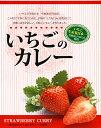 とちおとめの果汁たっぷり【いちごカレー(イチゴカレー/苺カレ...