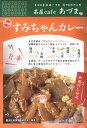 墨田区 茶屋Cafeあづま【すみちゃんカレー】(200g)(ローカルレトルトカレー)【RCP】【ご当