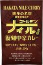 博多の名店【ナイル監修中辛カレー】(200g)【RCP】【ご...