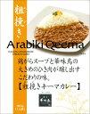 博多 華味鳥【粗挽きキーマカレー】(160g)【RCP】【ご...