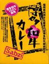 博多和牛100%使用【博多和牛カレー】Sabzi(180g)【RCP】(福岡県)【ギフト/景品/賞品