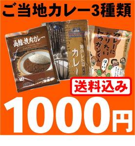 送料込1000円ポッキリセットE
