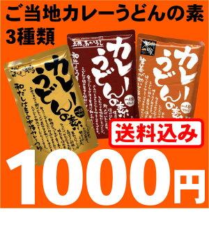 送料込1000円ポッキリセットF