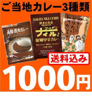送料込1000円ポッキリセットG