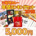 地カレー家☆年間ランキングセット2018☆ランキング上位10...