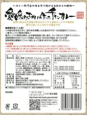 愛媛のお肉で作ったチキンカレー